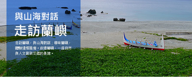 lanyu-travels_banner